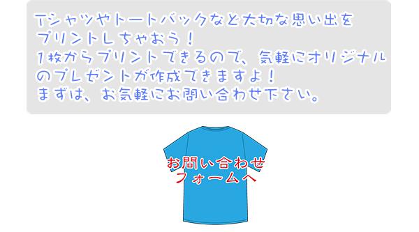 似顔絵Tシャツ&トートバック
