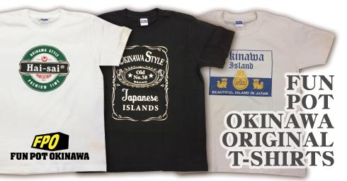 ファンポット沖縄オリジナルTシャツ